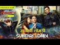 🔥sunehri Lomdi Hindi | सुनहरी लोमड़ी Full Movie Hd Sample Release