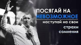 Посягай на невозможное - Владимир Мунтян | 4-измерение