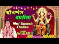 श्री गणेश चालीसा Shri Ganesh Chalisa I SANJAY GIRI I New Latest Full Audio Song