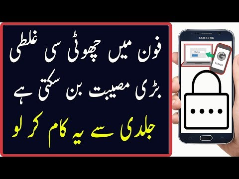 How to Protect Your Android DEVICE [Urdu/Hindi]