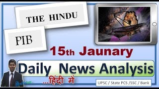15 January 2018 the hindu + pib current affairs (with pdf ) news analysis in Hindi for upsc ias pcs