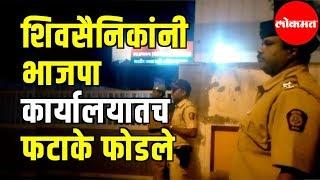 शिवसैनिकांनी चक्क भाजपा कार्यालयातच फटाके फोडले | Shiv Sena | Bjp Office | Nashik