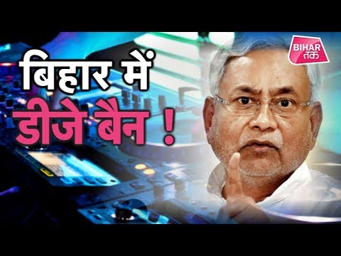 Bihar  Top 5 : Tejaswi Yadav, Nitish Kumar, Rajnath Singh, DJ Music पर बैन की खबर | Bihar Tak