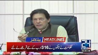 News Headlines   8:00am   20 Sept 2019   24 News HD