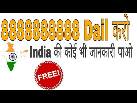 8888888888 Dail करो। Want Any help |Just Dail Customer CareHow to get any information or help
