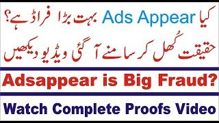 Adsappear is Big Fraud? | Adsappear Real or Fake? | Complete Video With Proofs | Jugari Baba