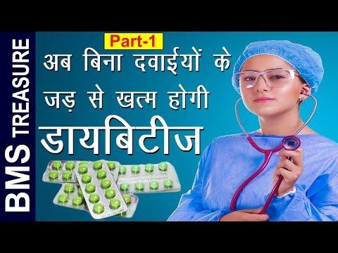 Diabetes ko kaise khatam kare| Sugar ka ilaj | Diabetes type | Diabetes medicine