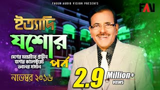 Ityadi - ইত্যাদি   Hanif Sanket   Jessore episode 2016