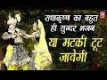 या मटकी टूट जावेगी | Ya Matki Tut Jawegi | Krishna Bhajan | Rathore Cassettes
