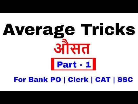Average Aptitude Tricks For Bank PO| Clerk | CAT | SSC [ In Hindi] Part 1