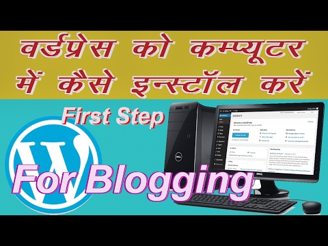 How to install WordPress on your computer for access offline in Hindi