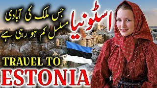 Travel To Estonia   Full History And Documentary About Estonia In Urdu By Jani TV   اسٹونیا کی سیر