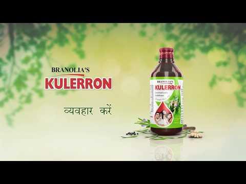 Kulerron - Increase Hemoglobin Levels (HD Hindi)