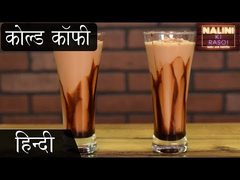 How To Make Cold Coffee | Recipe Of Cold Coffee | Mazagran Sweetened Coffee
