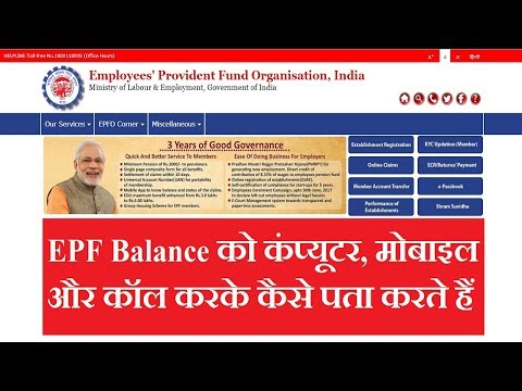 How to Check PF/EPF Balance On Computer, Mobile And Missed call 2017| EPFO Balace | PF Balance |