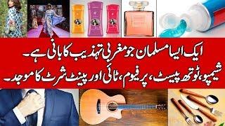History of Ziryab, the Musician, Astronomer and Fashion Designer. Hindi & Urdu