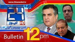 News Bulletin | 12:00 PM  | 23 May 2018 | 24 News HD