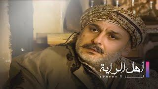 Ahel El Raya S1 EP 1 | أهل الراية ج1 الحلقة 1