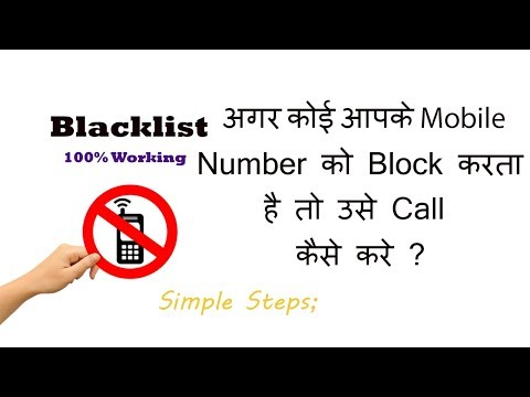 How to Call a Person That Has Blocked Your Number | Provide 4 You हिंदी/HINDI