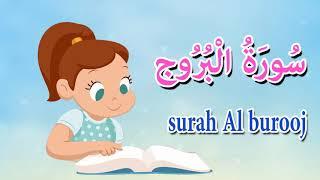 سورة البروج - قرآن كريم مجود للاطفال Quraan for kids -surah Al brouj