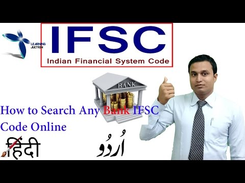 how to search any bank ifsc code online Hindi/Urdu