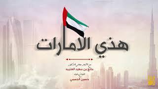حسين الجسمي - هذي الامارات (النسخة الأصلية)   2018
