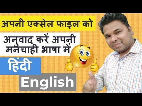 Free Translate - Excel Cell From Hindi To English With Google Sheets Formula