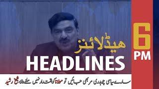 ARYNews Headlines |Sheikh Rasheed says 'JUI-F sit-in still in grey list'| 6PM | 19 Oct 2019