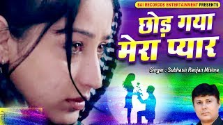 Mujhe Rula Gaya Mera Pyar (New Audio) | HINDI SAD SONGS | TERI BEWAFAAI | ISHQ NA KARNA 2018