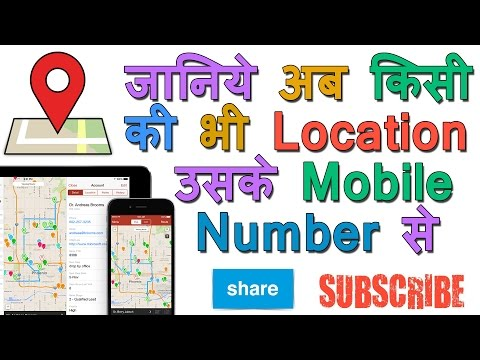 How to Trace Location of Unknown Number & Address & Name, Email ID In Hindi | Full Tech Tips |