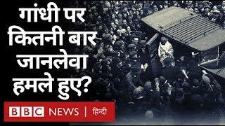 Mahatma Gandhi  पर कुल कितने जानलेवा हमले हुए? (BBC Hindi)