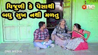 Vijuli Ke Paisa thi Badhu Sukh nathi maltu  |  Gujarati Comedy | One Media | 2020