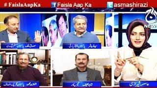 Faisla Aap Ka With Asma Shirazi - 14 December 2017 | Aaj News