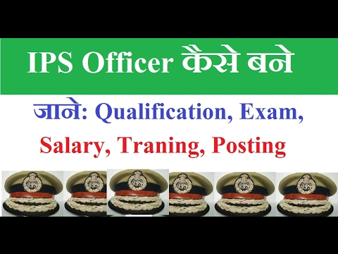 How to become IPS officer - Qualification, salary, exams,posting- Details