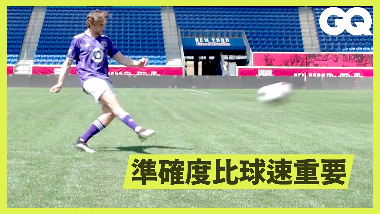 普通人能在專業守門員防守下踢進自由球嗎?Can an Average Guy Score a Free Kick Against a Pro Soccer Goalie|科普長知識|GQ Taiwan