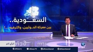 السعودية: بين طبول حرب الحد الجنوبي.. وطبول تركي ال الشيخ