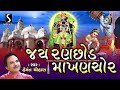 Jay Rannchod Makhanchor - Holi Special 2020 - Hemant Chauhan