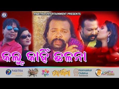 Premare Chhandilu Superhit Modern Romantic Song By Saroj On Pabitra Entertainment