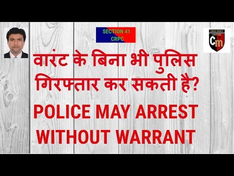 When police may arrest without warrant. (Hindi)