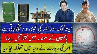 Oil in Karachi Sea 500 Million Barrels  A game Changer Discovery good news  For Pakistan