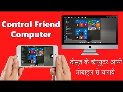 How to full control friend PC using mobile? दोस्त के कंप्यूटर कैसे चलाये आपने मोबाइल फ़ोन से