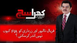 Faryal Talpur Aur Zardari Ko FIA Kyon Nai Andar Karsakti? | Khara Sach | SAMAA TV |