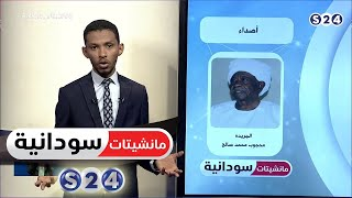 """#x202b;""""أسبوع السودان في اثيوبيا"""" - عمود الصحفي محجوب محمد صالح - مانشيتات سودانية#x202c;lrm;"""