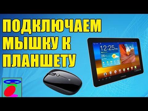 Как подключить мышку к планшету? ДВА Самых простых способа!