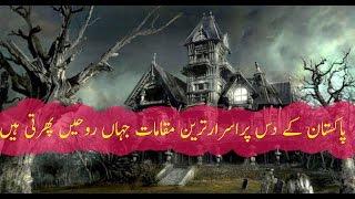 Top Ten Haunted Places In Pakistan