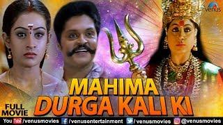 Mahima Durga Kaali Ki | Hindi Dubbed Full Movie | Vijayshanti | Karan | Vadivelu | Hindi Movies