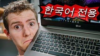 The KOREAN laptop you CAN