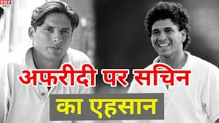 जब Sachin Tendulkar के Bat से Shahid Afridi ने बनाई थी Fastest Century!!!MUST Watch