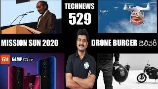 Technews 529 Xiaomi 64MP Camera,Revolt Motors,Adithya L1,Truecaller VOIP,Samsung,Huawei OS etc