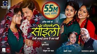 Dada Ghare Saili by Swaroopraj Acharya \u0026 Laxmi Malla | Ft. Prakash, Shilpa, Karishma | New Song